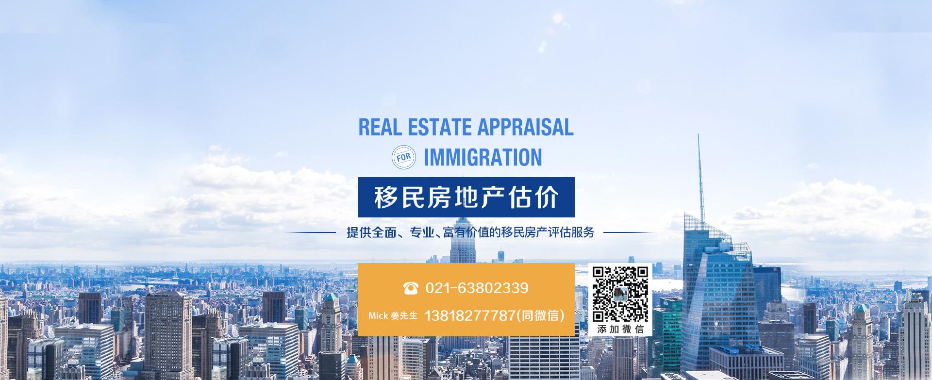 上海兆涛行房地产估价事务所(普通合伙)